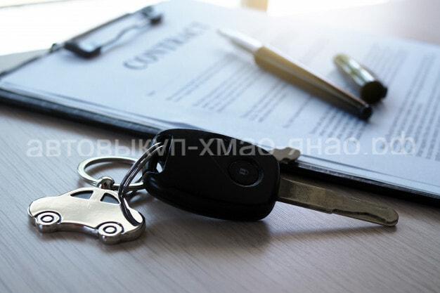 Выкуп авто с запретом